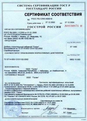 Пожарный сертификат является обязательной составной частью сертификата соответствия продукции ГОСТ Р...